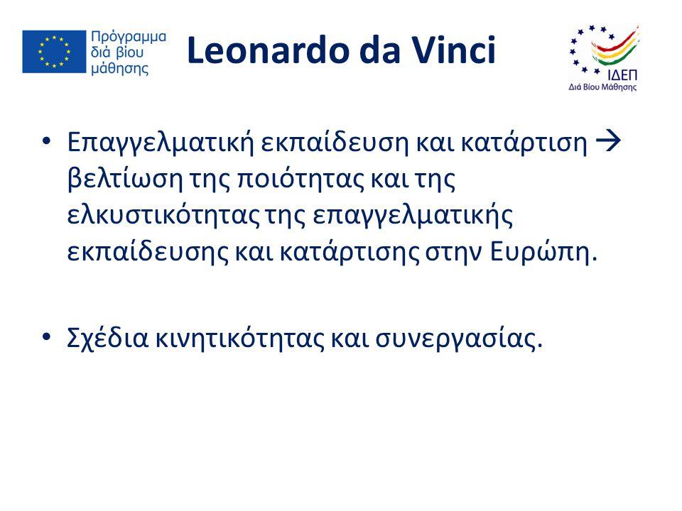 Leonardo da Vinci Επαγγελματική εκπαίδευση και κατάρτιση  βελτίωση της ποιότητας και της ελκυστικότητας της επαγγελματικής εκπαίδευσης και κατάρτισης στην Ευρώπη.