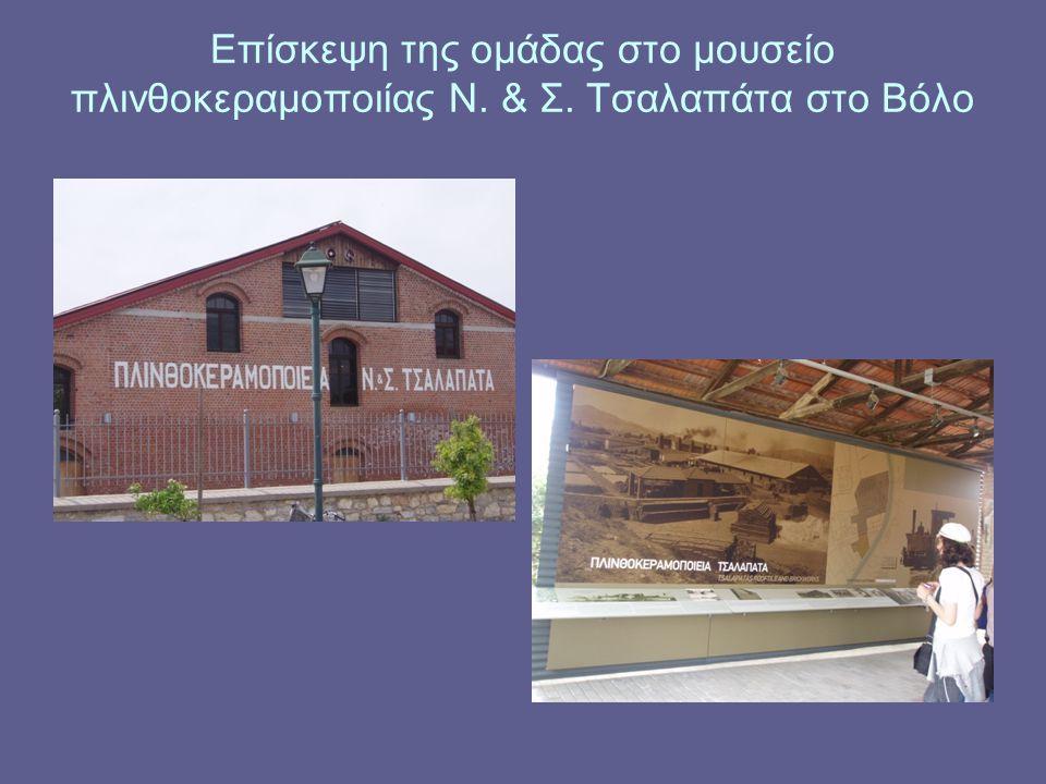 Επίσκεψη της ομάδας στο μουσείο πλινθοκεραμοποιίας Ν. & Σ. Τσαλαπάτα στο Βόλο