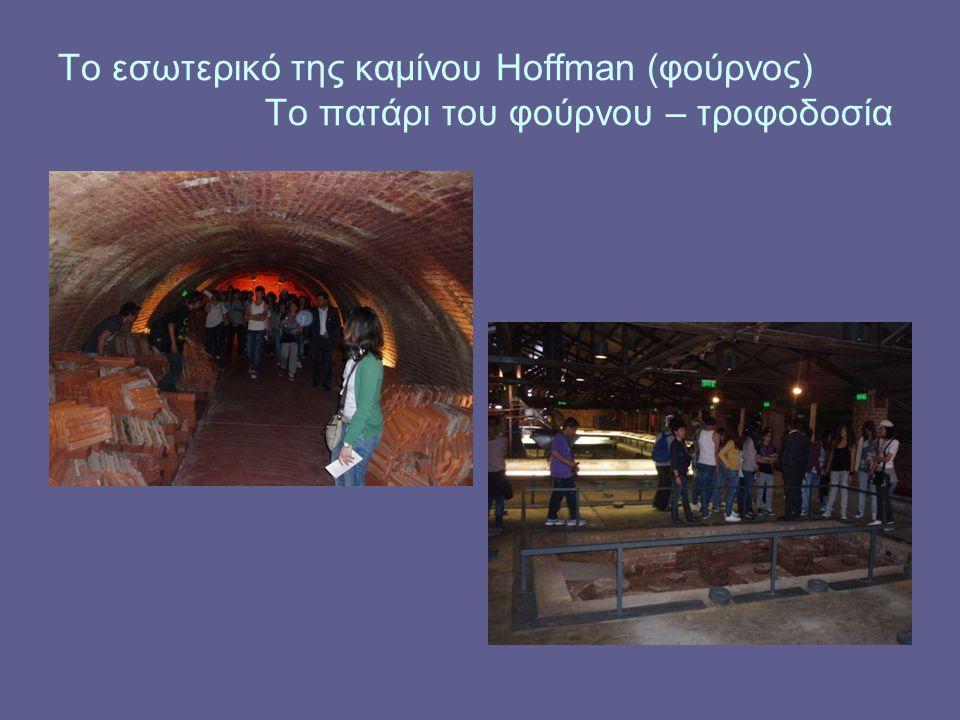 Το εσωτερικό της καμίνου Hoffman (φούρνος) Το πατάρι του φούρνου – τροφοδοσία