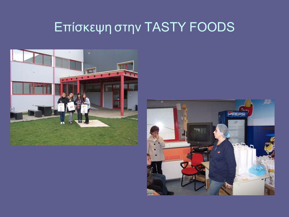 Επίσκεψη στην TASTY FOODS