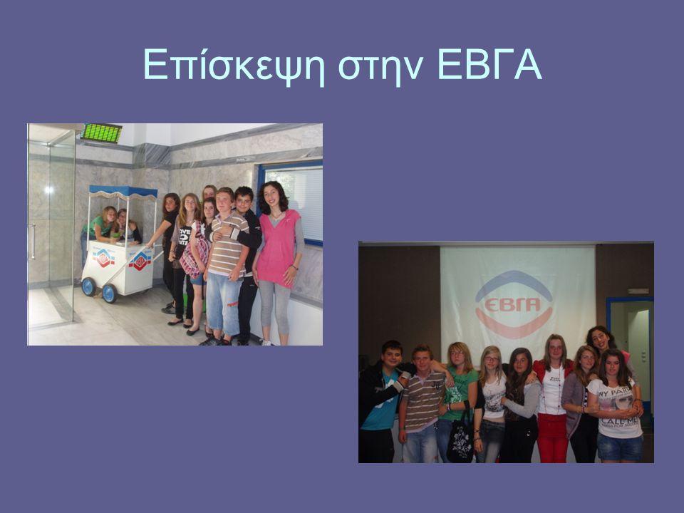 Επίσκεψη στην ΕΒΓΑ
