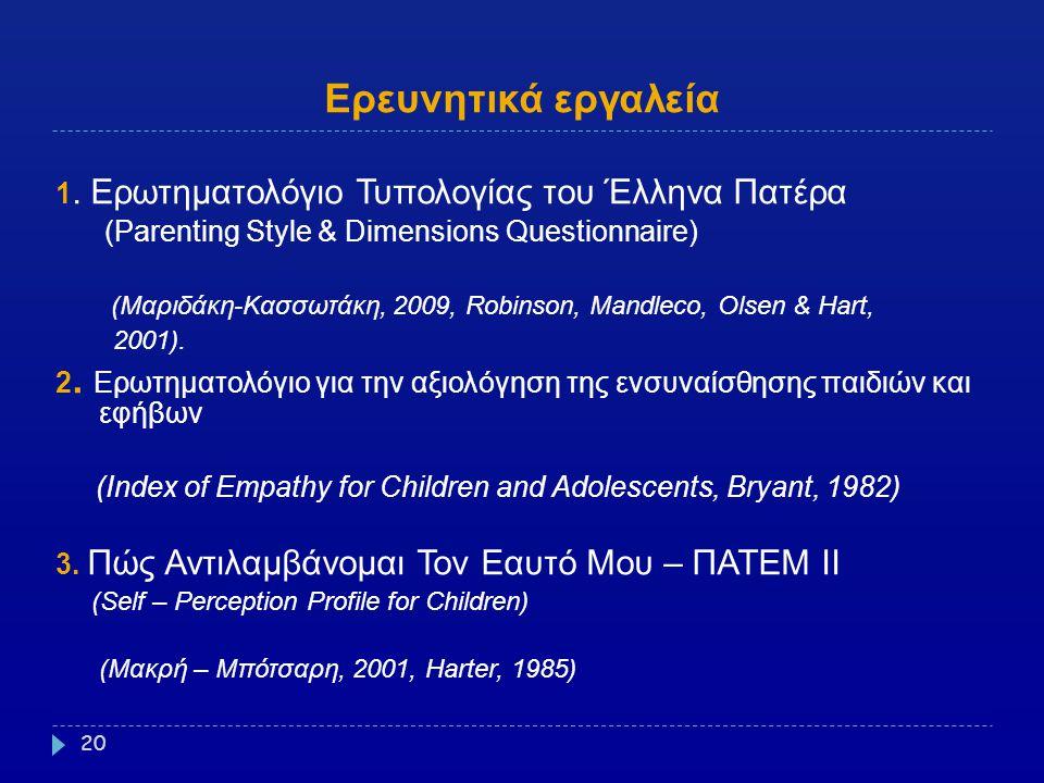 Ερευνητικά εργαλεία 1. Ερωτηματολόγιο Τυπολογίας του Έλληνα Πατέρα (Parenting Style & Dimensions Questionnaire) (Μαριδάκη-Κασσωτάκη, 2009, Robinson, M