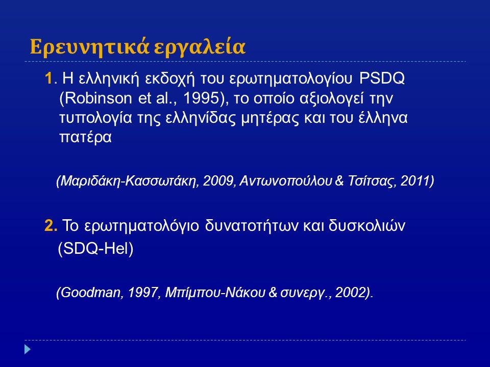 Ερευνητικά εργαλεία 1. Η ελληνική εκδοχή του ερωτηματολογίου PSDQ (Robinson et al., 1995), το οποίο αξιολογεί την τυπολογία της ελληνίδας μητέρας και