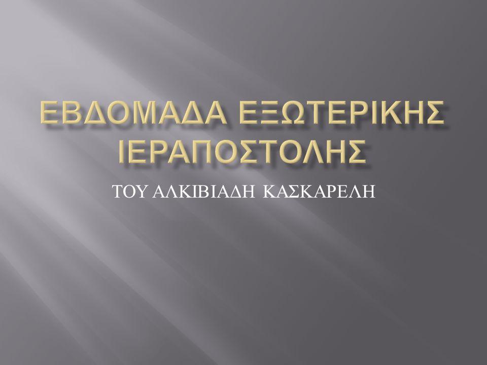  Μέ απόφαση της Ιεράς Συνόδου της Εκκλησίας της Ελλάδος, από το 1968 και κάθε χρόνο, κατά τη Β΄εβδομάδα των Νηστει ῶ ν, η Ἀ ποστολική Διακονία διοργανώνει τήν Εβδομάδα Εξωτερικής Ιεραποστολής.