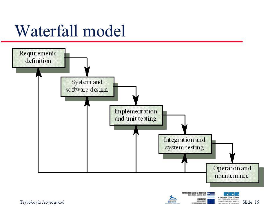 Τεχνολογία ΛογισμικούSlide 16 Waterfall model
