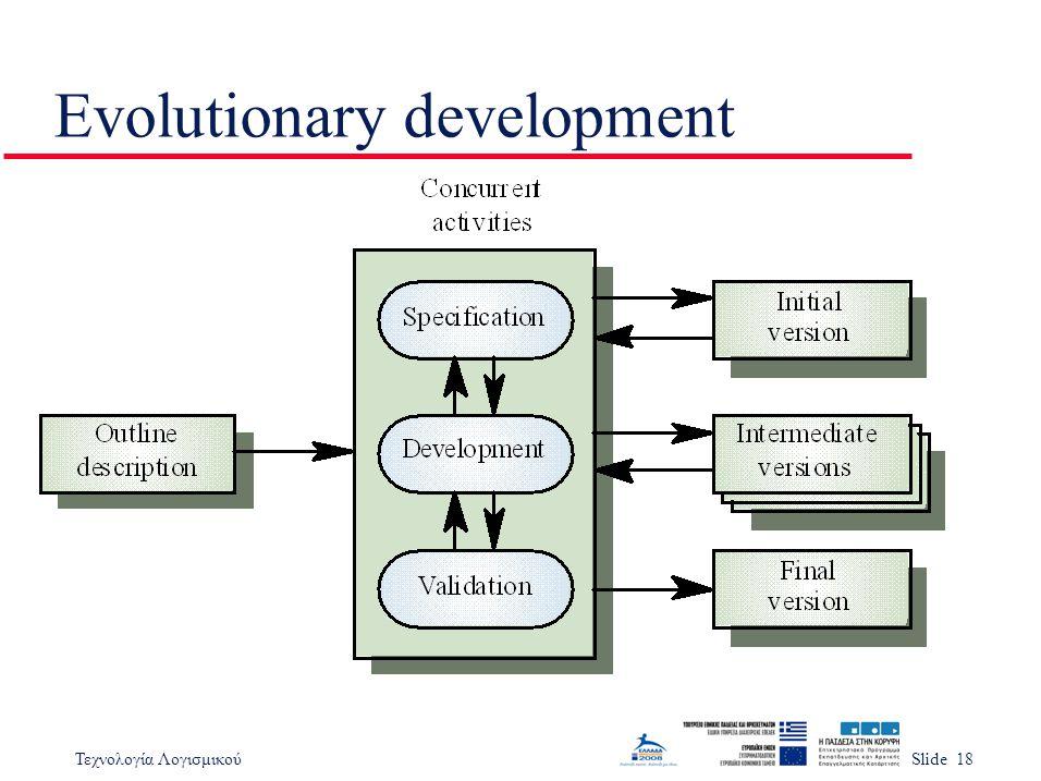 Τεχνολογία ΛογισμικούSlide 18 Evolutionary development