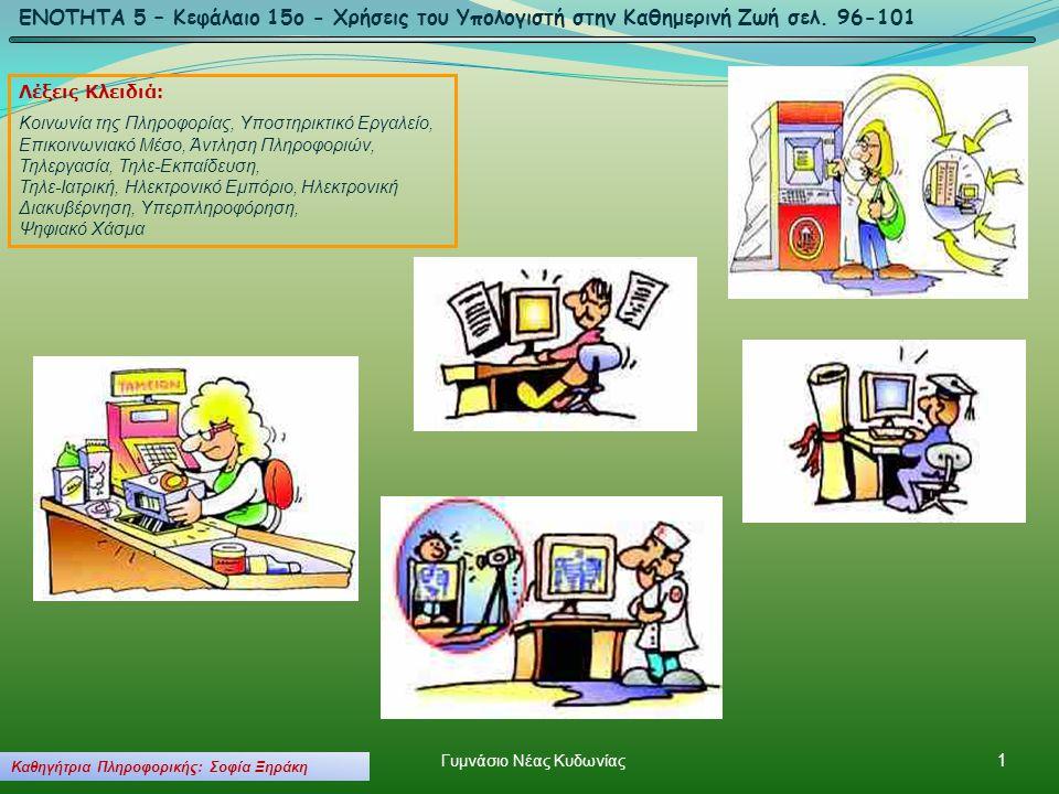 ΕΝΟΤΗΤΑ 5 – Κεφάλαιο 15ο - Χρήσεις του Υπολογιστή στην Καθημερινή Ζωή σελ. 96-101 Λέξεις Κλειδιά: Κοινωνία της Πληροφορίας, Υποστηρικτικό Εργαλείο, Επ