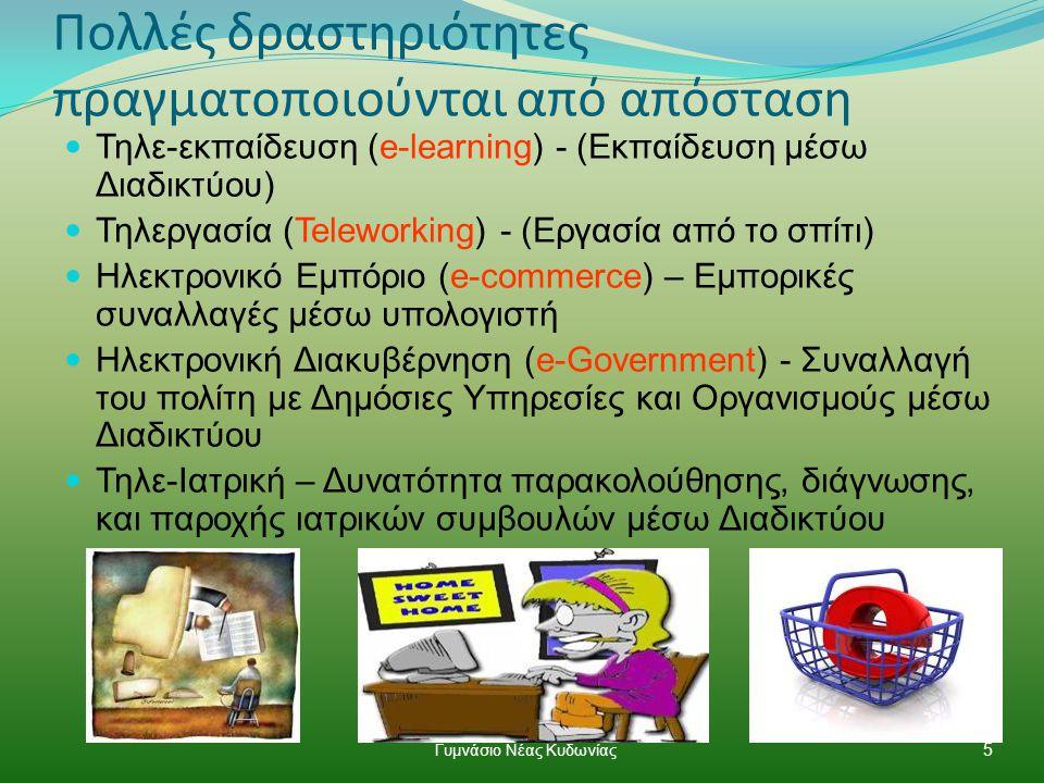 Πολλές δραστηριότητες πραγματοποιούνται από απόσταση Τηλε-εκπαίδευση (e-learning) - (Εκπαίδευση μέσω Διαδικτύου) Τηλεργασία (Teleworking) - (Εργασία από το σπίτι) Ηλεκτρονικό Εμπόριο (e-commerce) – Εμπορικές συναλλαγές μέσω υπολογιστή Ηλεκτρονική Διακυβέρνηση (e-Government) - Συναλλαγή του πολίτη με Δημόσιες Υπηρεσίες και Οργανισμούς μέσω Διαδικτύου Τηλε-Ιατρική – Δυνατότητα παρακολούθησης, διάγνωσης, και παροχής ιατρικών συμβουλών μέσω Διαδικτύου Γυμνάσιο Νέας Κυδωνίας 5