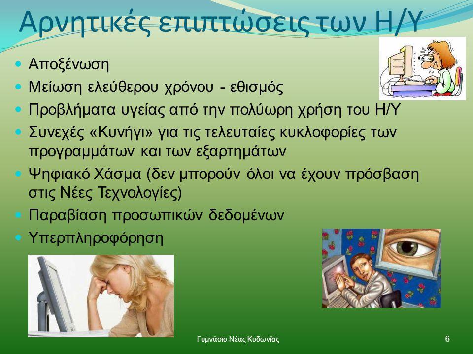 Αρνητικές επιπτώσεις των Η/Υ Αποξένωση Μείωση ελεύθερου χρόνου - εθισμός Προβλήματα υγείας από την πολύωρηχρήση του Η/Υ Συνεχές «Κυνήγι» για τις τελευ