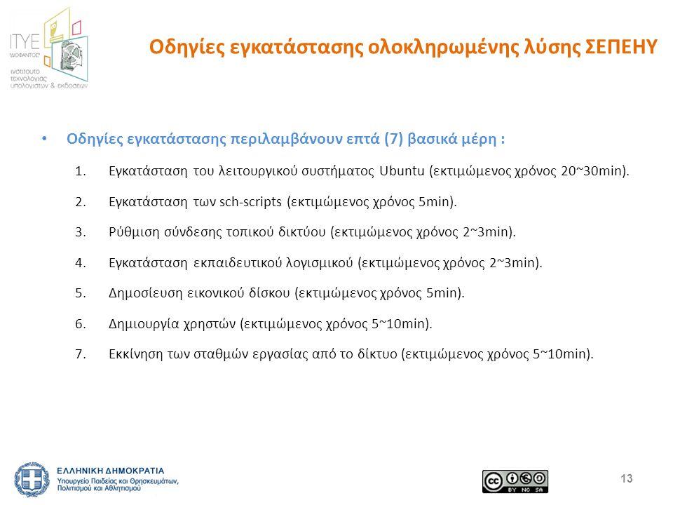 Οδηγίες εγκατάστασης ολοκληρωμένης λύσης ΣΕΠΕΗΥ Οδηγίες εγκατάστασης περιλαμβάνουν επτά (7) βασικά μέρη : 1.Εγκατάσταση του λειτουργικού συστήματος Ubuntu (εκτιμώμενος χρόνος 20~30min).