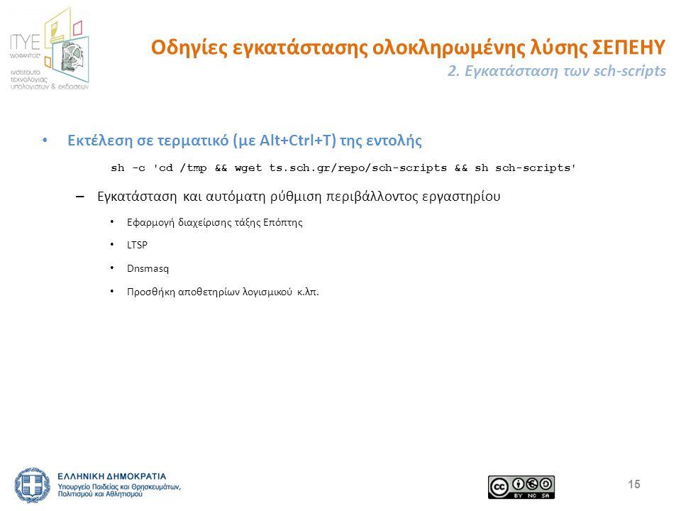 Οδηγίες εγκατάστασης ολοκληρωμένης λύσης ΣΕΠΕΗΥ 2.