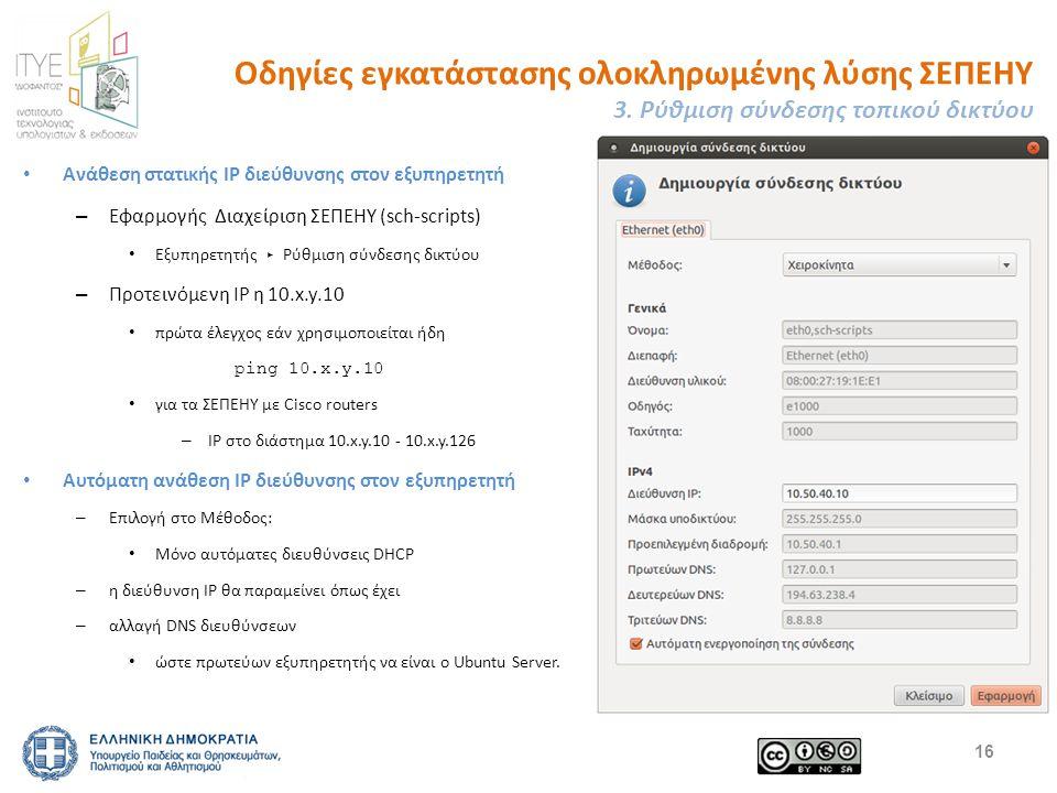 Οδηγίες εγκατάστασης ολοκληρωμένης λύσης ΣΕΠΕΗΥ 3.