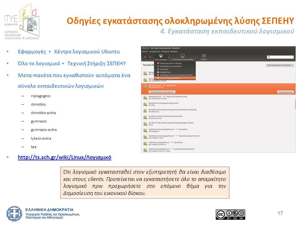 Οδηγίες εγκατάστασης ολοκληρωμένης λύσης ΣΕΠΕΗΥ 4.
