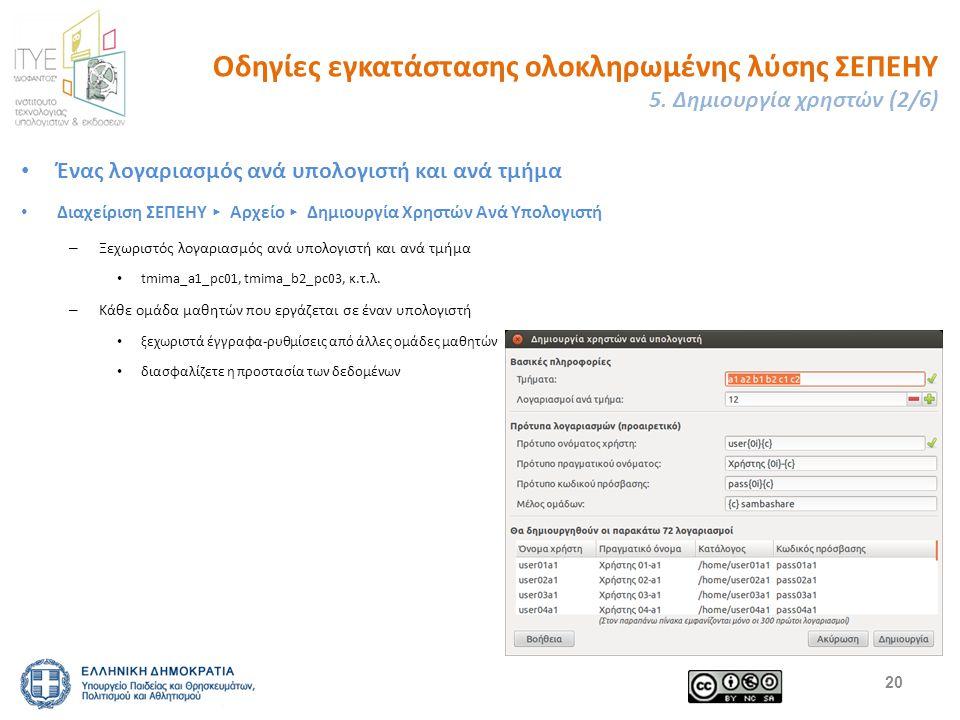 Οδηγίες εγκατάστασης ολοκληρωμένης λύσης ΣΕΠΕΗΥ 5.