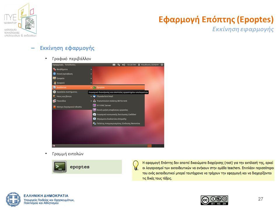 Εφαρμογή Επόπτης (Epoptes) Εκκίνηση εφαρμογής – Εκκίνηση εφαρμογής Γραφικό περιβάλλον Γραμμή εντολών 27