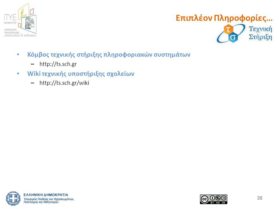 Επιπλέον Πληροφορίες… Κόμβος τεχνικής στήριξης πληροφοριακών συστημάτων – http://ts.sch.gr Wiki τεχνικής υποστήριξης σχολείων – http://ts.sch.gr/wiki 35