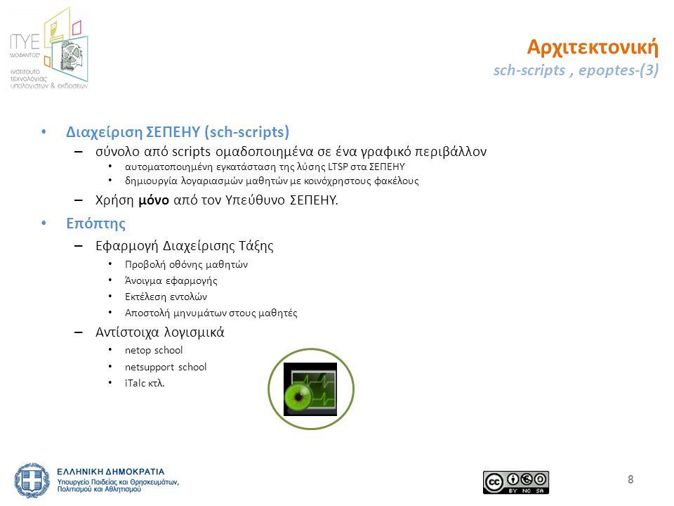 Αρχιτεκτονική sch-scripts, epoptes-(3) Διαχείριση ΣΕΠΕΗΥ (sch-scripts) – σύνολο από scripts ομαδοποιημένα σε ένα γραφικό περιβάλλον αυτοματοποιημένη εγκατάσταση της λύσης LTSP στα ΣΕΠΕΗΥ δημιουργία λογαριασμών μαθητών με κοινόχρηστους φακέλους – Χρήση μόνο από τον Υπεύθυνο ΣΕΠΕΗΥ.