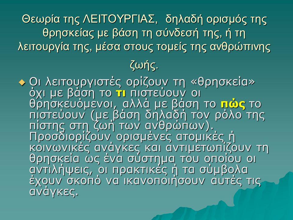 Θεωρία της ΛΕΙΤΟΥΡΓΙΑΣ, δηλαδή ορισμός της θρησκείας με βάση τη σύνδεσή της, ή τη λειτουργία της, μέσα στους τομείς της ανθρώπινης ζωής.