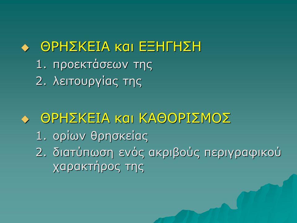  ΘΡΗΣΚΕΙΑ και ΕΞΗΓΗΣΗ 1.προεκτάσεων της 2.λειτουργίας της  ΘΡΗΣΚΕΙΑ και ΚΑΘΟΡΙΣΜΟΣ 1.ορίων θρησκείας 2.διατύπωση ενός ακριβούς περιγραφικού χαρακτήρος της