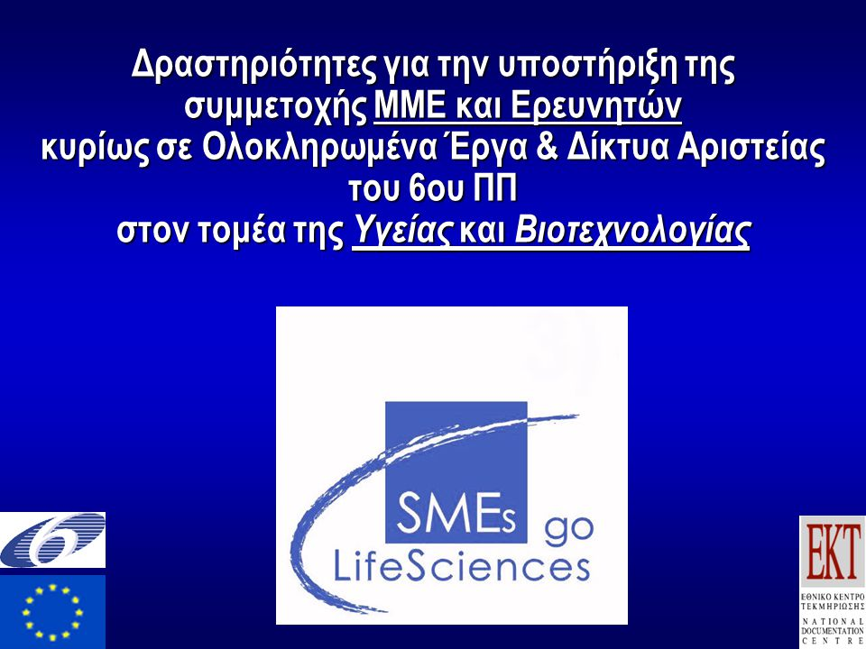 Δραστηριότητες για την υποστήριξη της συμμετοχής ΜΜΕ και Ερευνητών κυρίως σε Ολοκληρωμένα Έργα & Δίκτυα Αριστείας του 6ου ΠΠ στον τομέα της Υγείας και Βιοτεχνολογίας