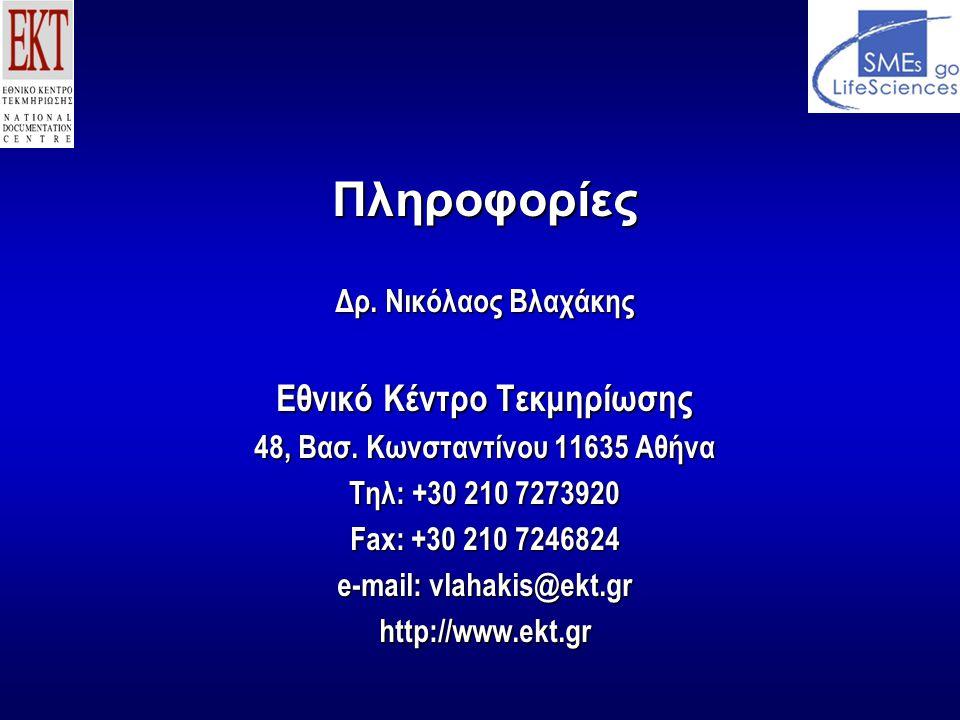 Πληροφορίες Δρ. Νικόλαος Βλαχάκης Εθνικό Κέντρο Τεκμηρίωσης 48, Βασ.