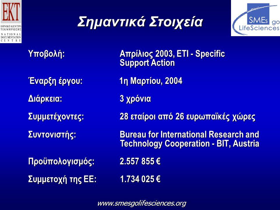 Σημαντικά Στοιχεία Υποβολή: Απρίλιος 2003, ETI - Specific Support Action Έναρξη έργου: 1η Μαρτίου, 2004 Διάρκεια: 3 χρόνια Συμμετέχοντες: 28 εταίροι από 26 ευρωπαϊκές χώρες Συντονιστής: Bureau for International Research and Technology Cooperation - ΒΙΤ, Austria Προϋπολογισμός: 2.557 855 € Συμμετοχή της ΕΕ: 1.734 025 € www.smesgolifesciences.org