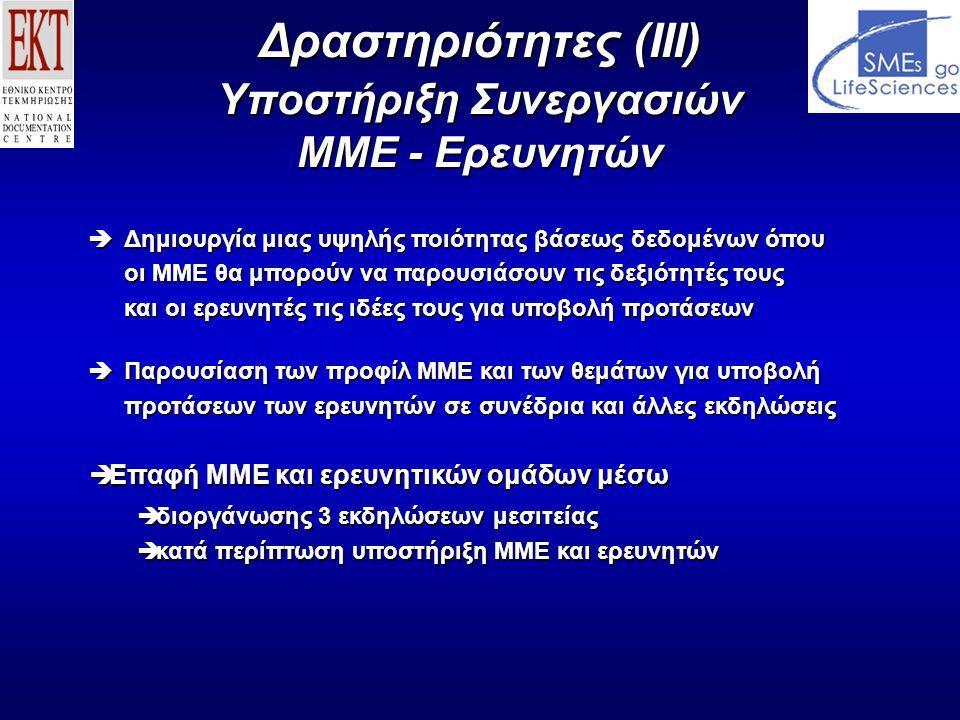 Δραστηριότητες (ΙΙI) Υποστήριξη Συνεργασιών ΜΜΕ - Ερευνητών  Δημιουργία μιας υψηλής ποιότητας βάσεως δεδομένων όπου οι ΜΜΕ θα μπορούν να παρουσιάσουν τις δεξιότητές τους και οι ερευνητές τις ιδέες τους για υποβολή προτάσεων  Παρουσίαση των προφίλ ΜΜΕ και των θεμάτων για υποβολή προτάσεων των ερευνητών σε συνέδρια και άλλες εκδηλώσεις  Επαφή ΜΜΕ και ερευνητικών ομάδων μέσω  διοργάνωσης 3 εκδηλώσεων μεσιτείας  κατά περίπτωση υποστήριξη ΜΜΕ και ερευνητών