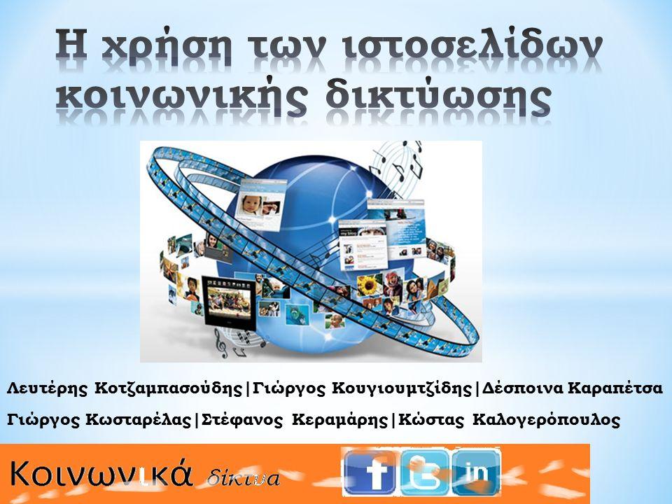 Οι ιστοσελίδες κοινωνικής δικτύωσης αποτελούν εικονικές κοινότητες, όπου οι χρήστες του Διαδικτύου έχουν τη δυνατότητα να δημιουργήσουν τα εικονικά τους προφίλ και να αναπτύξουν ένα δίκτυο επαφών, με τις οποίες μπορούν να επικοινωνούν μέσω της ιστοσελίδας.