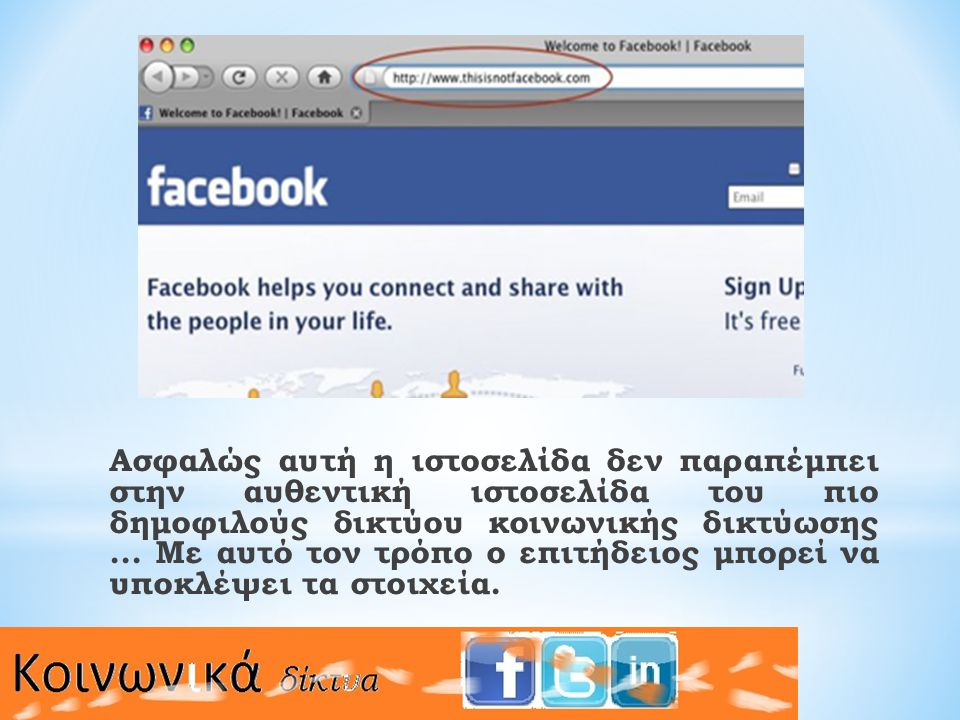 Ασφαλώς αυτή η ιστοσελίδα δεν παραπέμπει στην αυθεντική ιστοσελίδα του πιο δημοφιλούς δικτύου κοινωνικής δικτύωσης...
