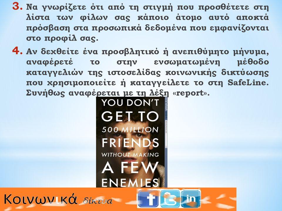 3. Να γνωρίζετε ότι από τη στιγμή που προσθέτετε στη λίστα των φίλων σας κάποιο άτομο αυτό αποκτά πρόσβαση στα προσωπικά δεδομένα που εμφανίζονται στο