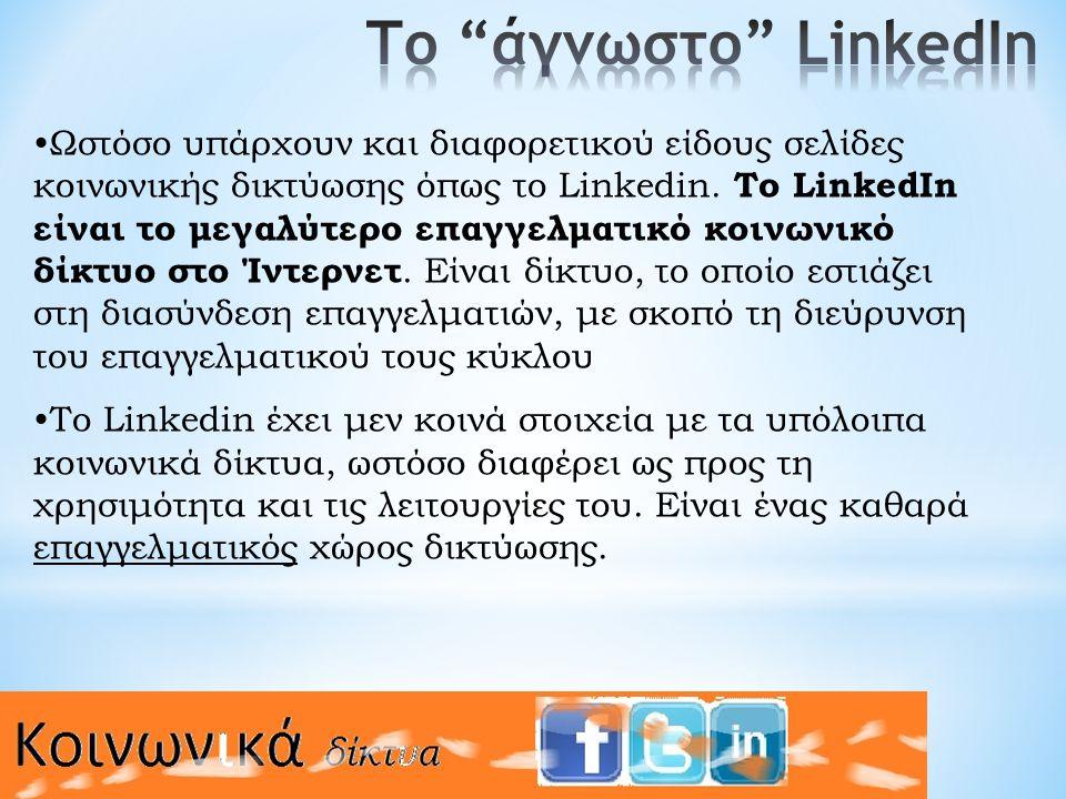 Ωστόσο υπάρχουν και διαφορετικού είδους σελίδες κοινωνικής δικτύωσης όπως το Linkedin.