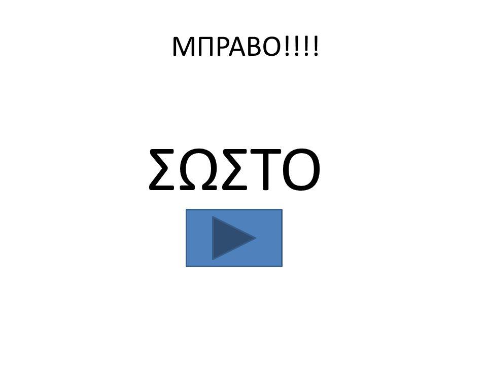 ΜΠΡΑΒΟ!!!! ΣΩΣΤΟ