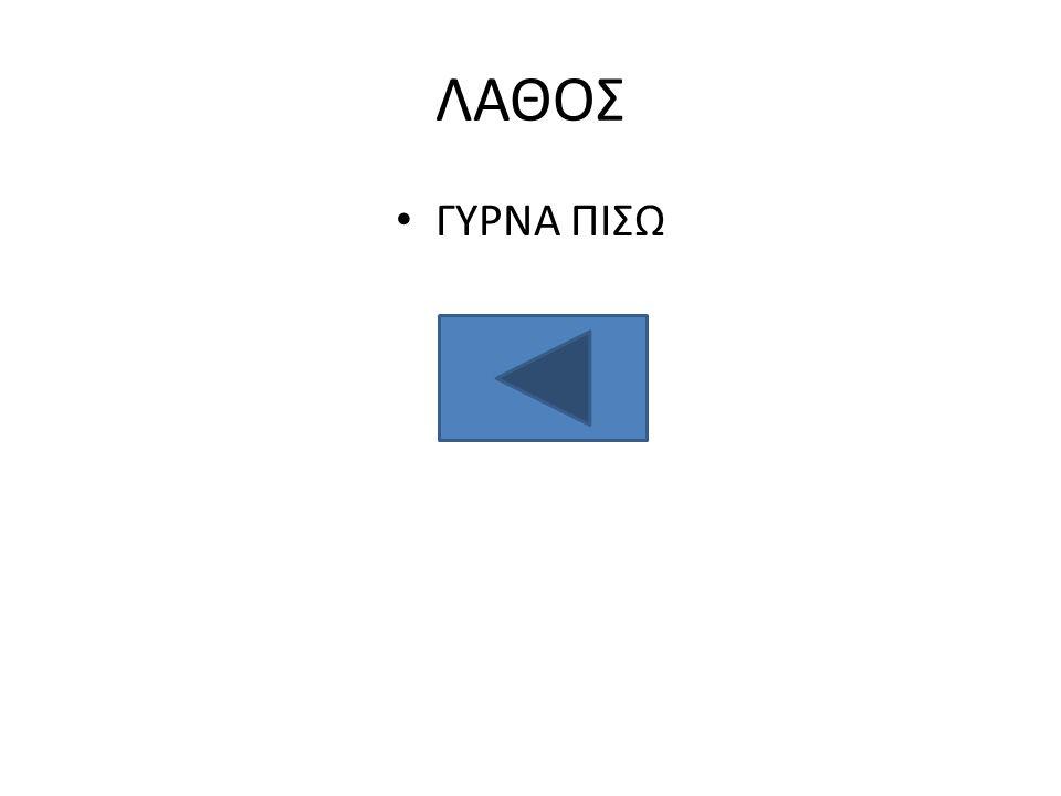 ΛΑΘΟΣ ΓΥΡΝΑ ΠΙΣΩ