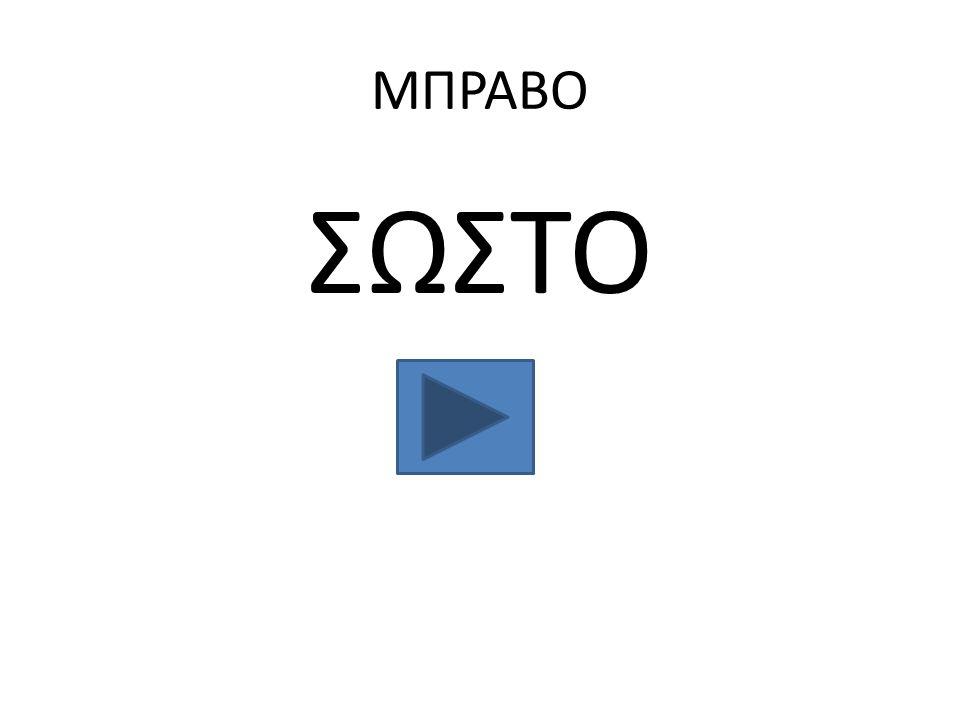 ΜΠΡΑΒΟ ΣΩΣΤΟ