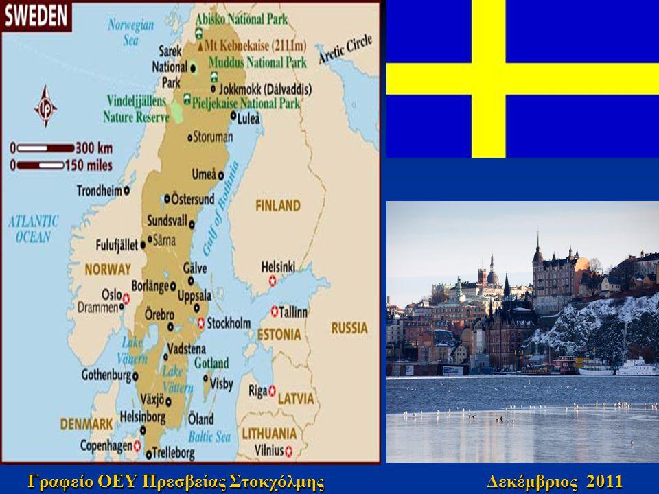 Γραφείο ΟΕΥ Πρεσβείας Στοκχόλμης Δεκέμβριος 2011
