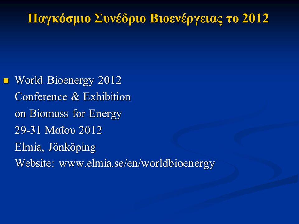 Παγκόσμιο Συνέδριο Βιοενέργειας το 2012 World Bioenergy 2012 World Bioenergy 2012 Conference & Exhibition Conference & Exhibition on Biomass for Energ