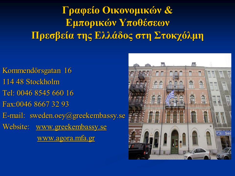 Γραφείο Οικονομικών & Εμπορικών Υποθέσεων Πρεσβεία της Ελλάδος στη Στοκχόλμη Kommendörsgatan 16 114 48 Stockholm Tel: 0046 8545 660 16 Fax:0046 8667 3