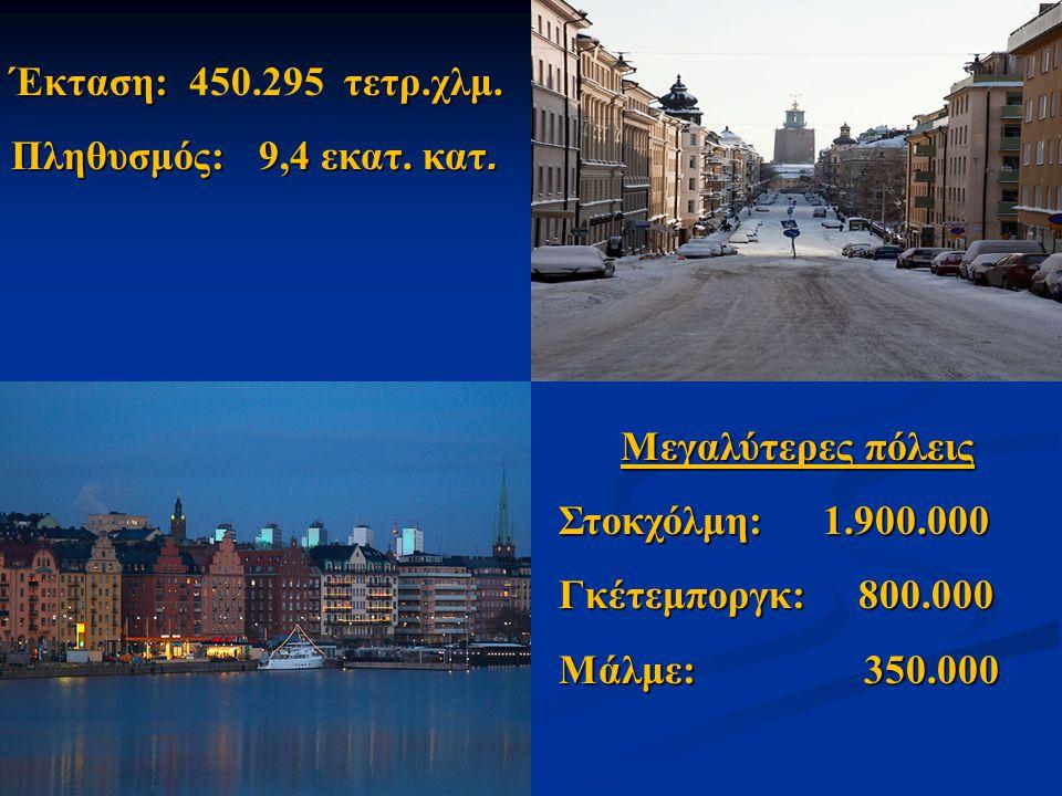 Έκταση: τετρ.χλμ. Έκταση: 450.295 τετρ.χλμ. Πληθυσμός: 9,4 εκατ. κατ. Μεγαλύτερες πόλεις Μεγαλύτερες πόλεις Στοκχόλμη: 1.900.000 Γκέτεμποργκ: 800.000