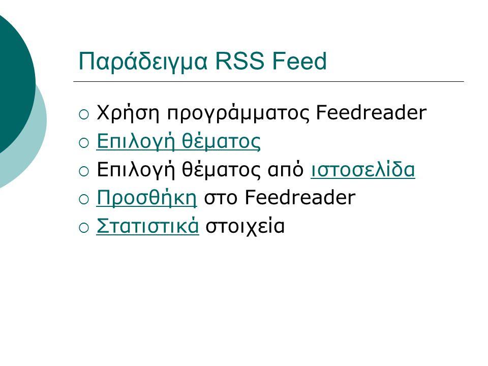 Παράδειγμα RSS Feed  Χρήση προγράμματος Feedreader  Επιλογή θέματος Επιλογή θέματος  Επιλογή θέματος από ιστοσελίδαιστοσελίδα  Προσθήκη στο Feedreader Προσθήκη  Στατιστικά στοιχεία Στατιστικά