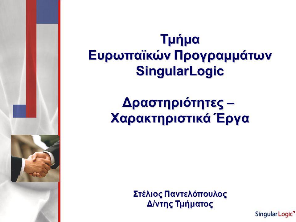 Τμήμα Ευρωπαϊκών Προγραμμάτων SingularLogic Δραστηριότητες – Χαρακτηριστικά Έργα Στέλιος Παντελόπουλος Δ/ντης Τμήματος