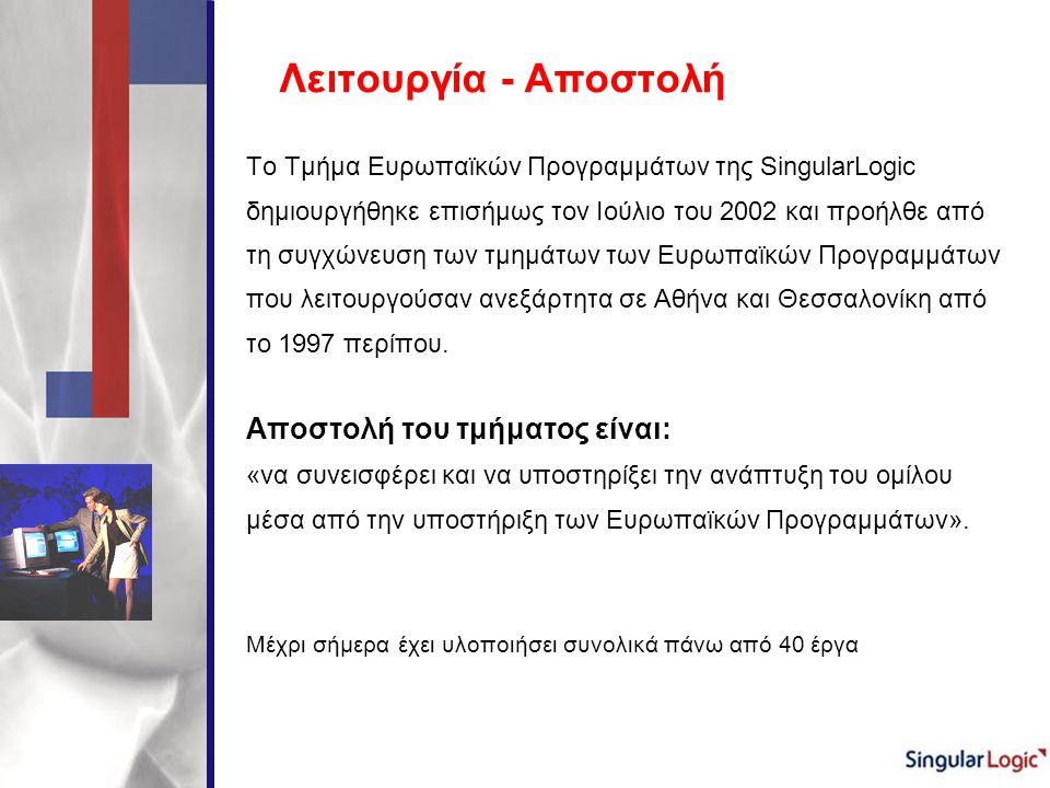 Λειτουργία - Αποστολή Το Τμήμα Ευρωπαϊκών Προγραμμάτων της SingularLogic δημιουργήθηκε επισήμως τον Ιούλιο του 2002 και προήλθε από τη συγχώνευση των