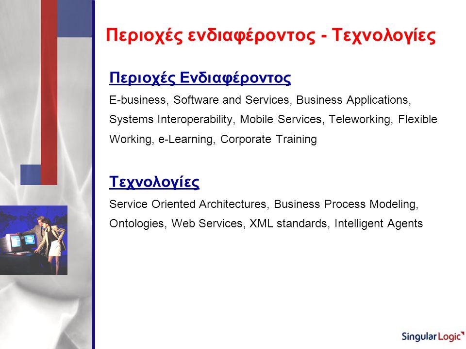 Περιοχές ενδιαφέροντος - Τεχνολογίες Περιοχές Ενδιαφέροντος E-business, Software and Services, Business Applications, Systems Interoperability, Mobile