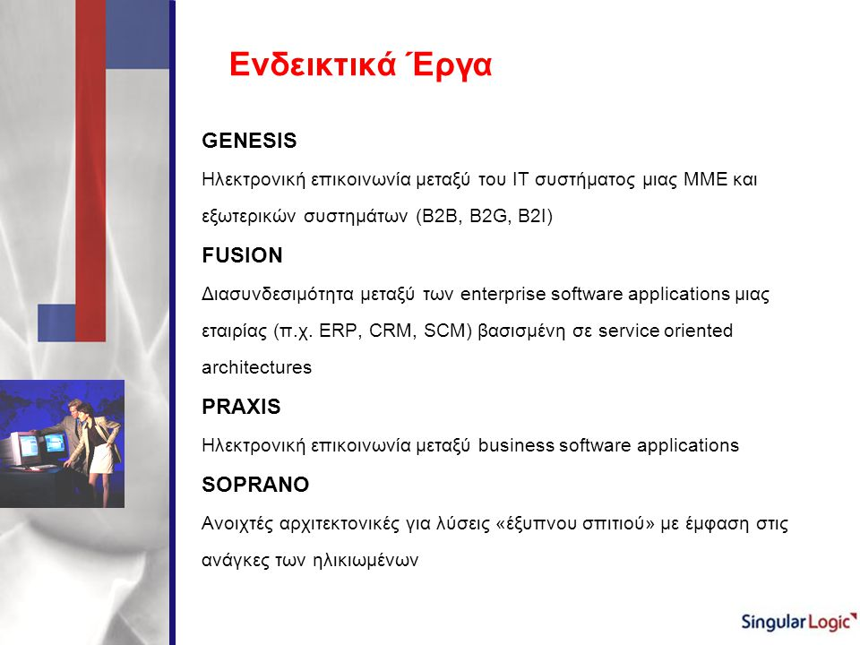 Ενδεικτικά Έργα GENESIS Ηλεκτρονική επικοινωνία μεταξύ του ΙΤ συστήματος μιας ΜΜΕ και εξωτερικών συστημάτων (Β2Β, B2G, B2I) FUSION Διασυνδεσιμότητα με