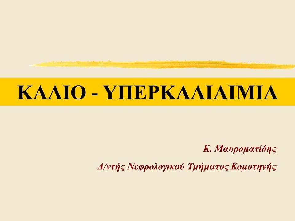 Κ. Μαυροματίδης Δ/ντής Νεφρολογικού Τμήματος Κομοτηνής ΚΑΛΙΟ - ΥΠΕΡΚΑΛΙΑΙΜΙΑ