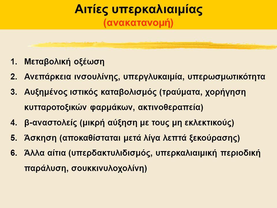 Αιτίες υπερκαλιαιμίας (ανακατανομή) 1.Μεταβολική οξέωση 2.Ανεπάρκεια ινσουλίνης, υπεργλυκαιμία, υπερωσμωτικότητα 3.Αυξημένος ιστικός καταβολισμός (τρα