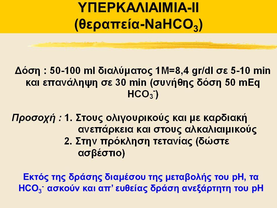 Εκτός της δράσης διαμέσου της μεταβολής του pH, τα HCO 3 - ασκούν και απ' ευθείας δράση ανεξάρτητη του pH ΥΠΕΡΚΑΛΙΑΙΜΙΑ-II (θεραπεία-NaHCO 3 )