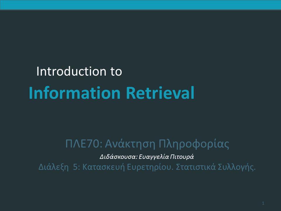 Introduction to Information Retrieval Introduction to Information Retrieval ΠΛΕ70: Ανάκτηση Πληροφορίας Διδάσκουσα: Ευαγγελία Πιτουρά Διάλεξη 5: Κατασ