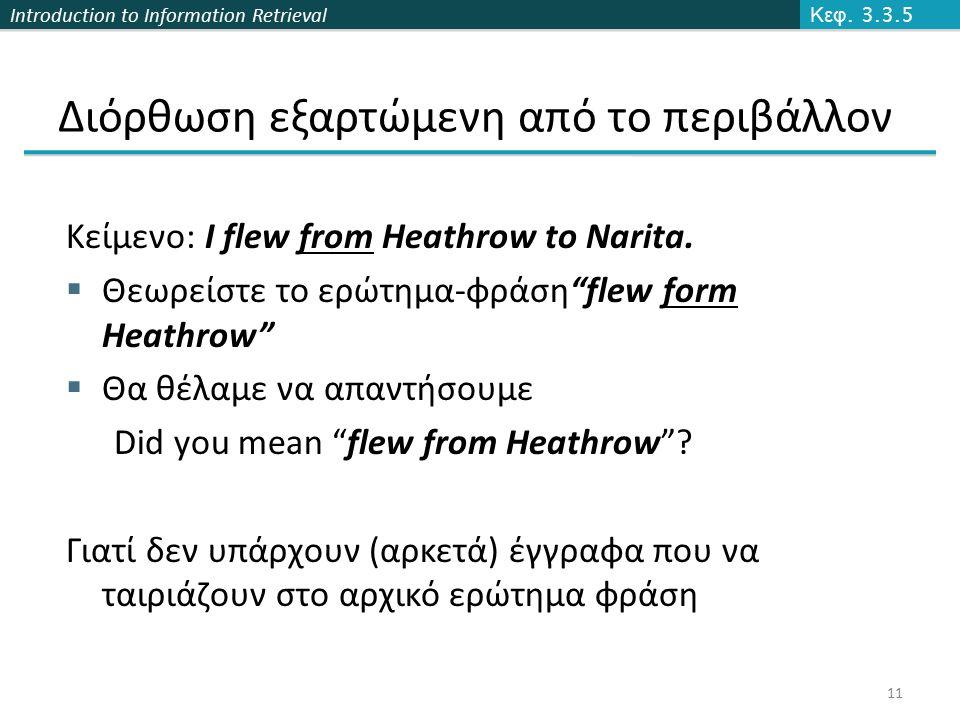 """Introduction to Information Retrieval Διόρθωση εξαρτώμενη από το περιβάλλον Κείμενο: I flew from Heathrow to Narita.  Θεωρείστε το ερώτημα-φράση""""flew"""