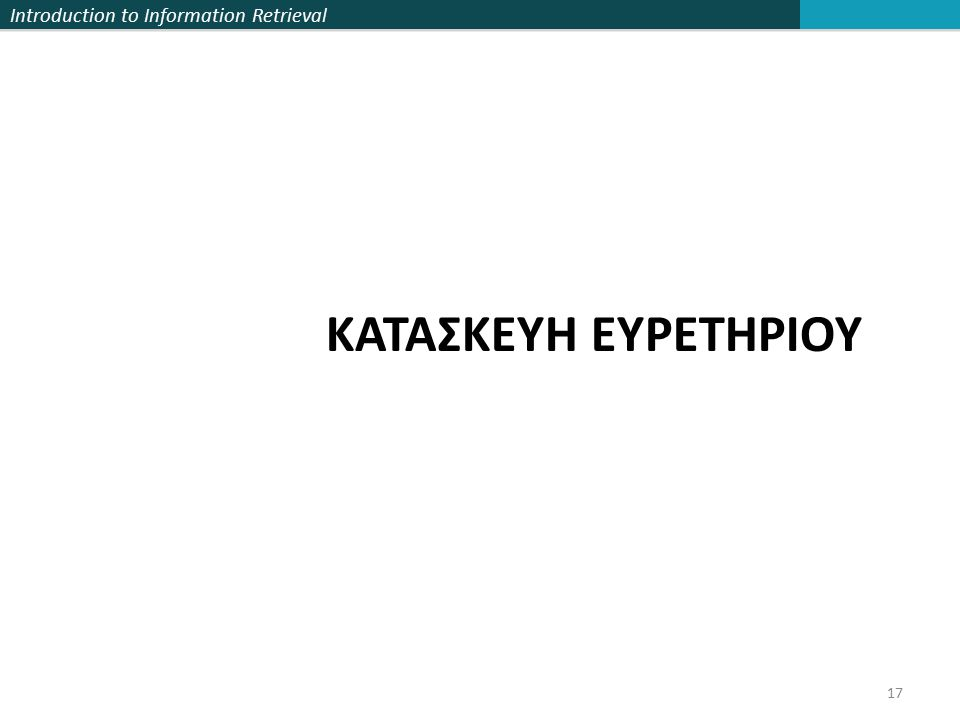 Introduction to Information Retrieval ΚΑΤΑΣΚΕΥΗ ΕΥΡΕΤΗΡΙΟΥ 17