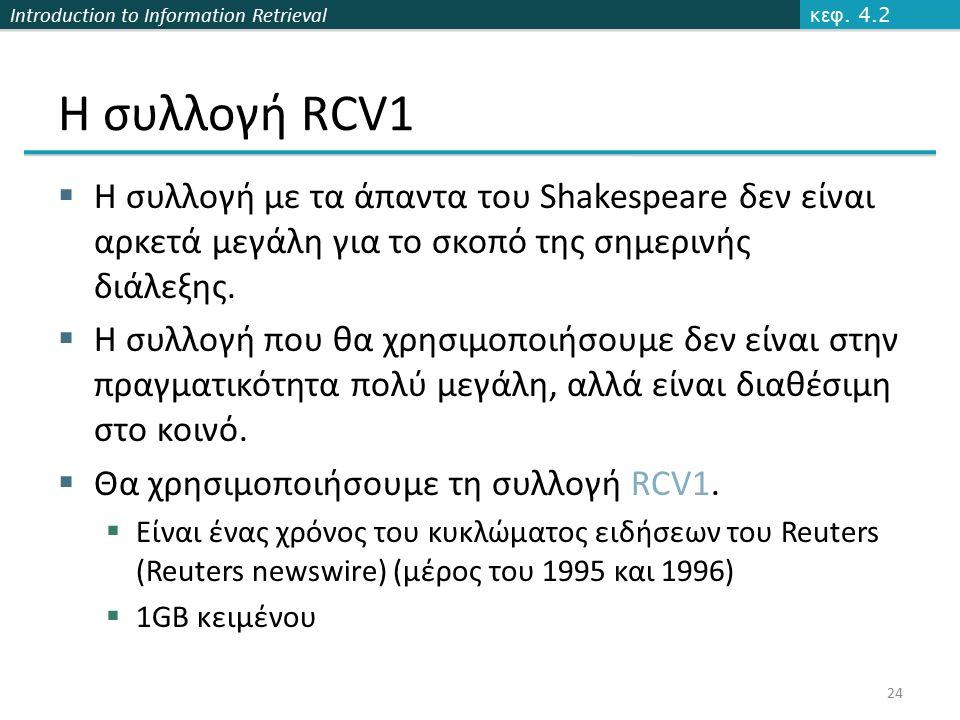 Introduction to Information Retrieval Η συλλογή RCV1  Η συλλογή με τα άπαντα του Shakespeare δεν είναι αρκετά μεγάλη για το σκοπό της σημερινής διάλε